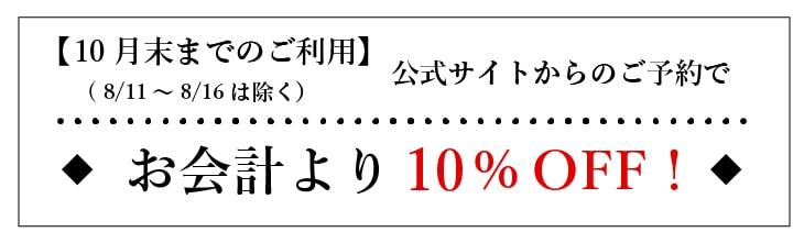 公式サイトからのご予約限定でお会計から10%OFF !